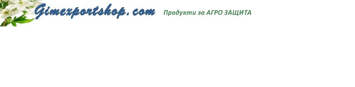 Гимекспорт онлайн магазин